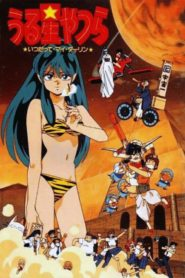 Urusei Yatsura – Film 6 : Always My Darling