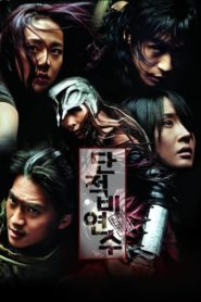 The Legend of Gingko 2