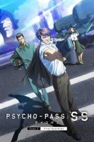 Psycho-Pass : Sinners of the System – Case 2 – Le Premier Gardien